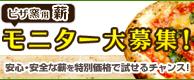 ピザ窯用 薪モニター大募集!